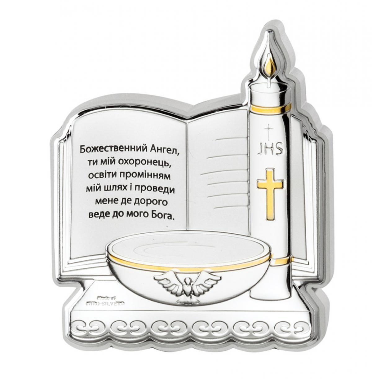 Пам`ятка про Хрещення (з молитвою) Denarius 10х11.5см UKR 81420 2L