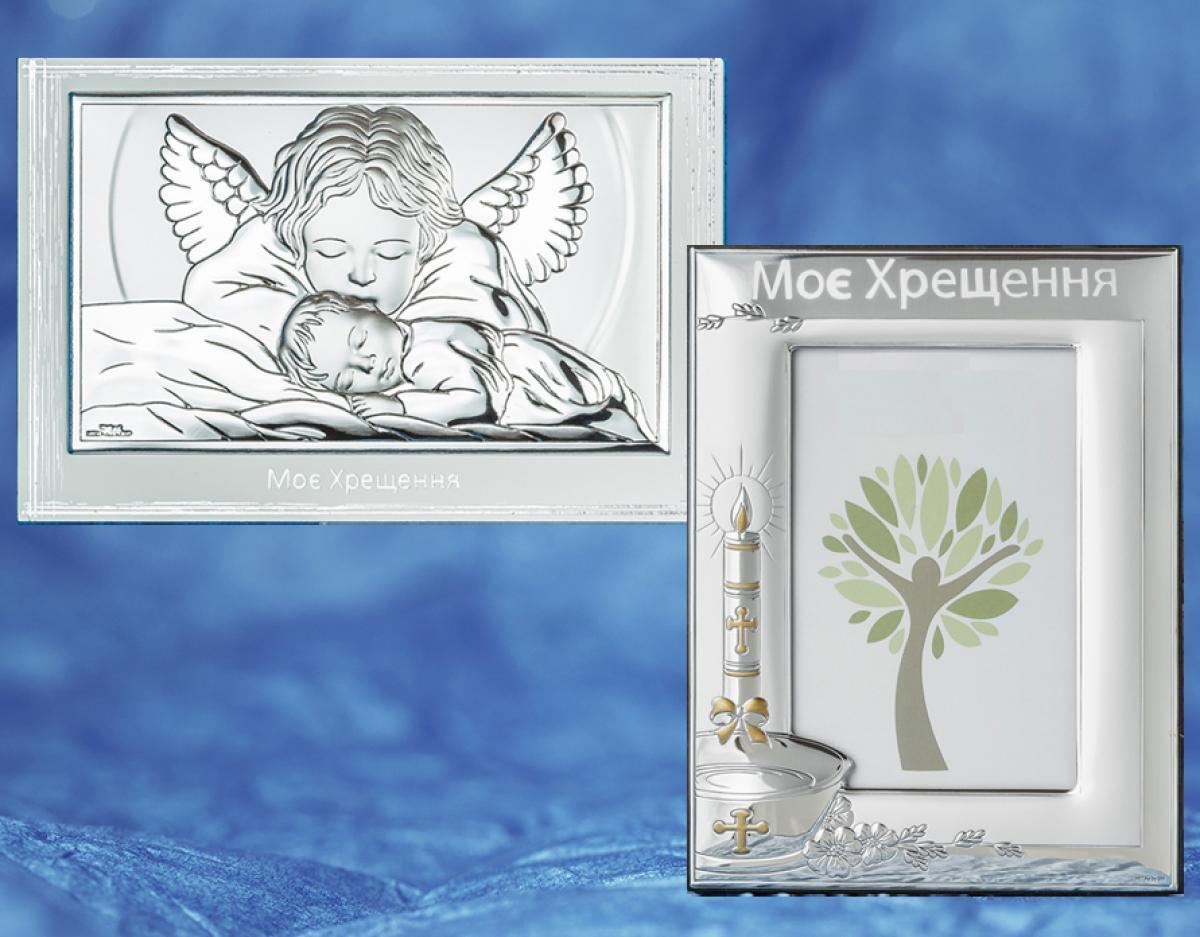 Подарунковий набір на хрестини ``Ікона Ангела-Охоронця та срібна фоторамка``