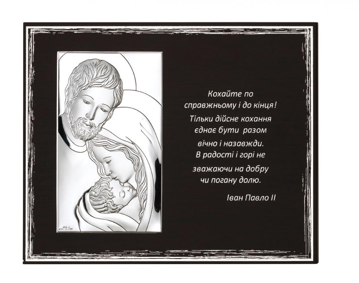 Ікона срібна ``Свята Родина. Благословення`` 32х28см UKR 81320.6L