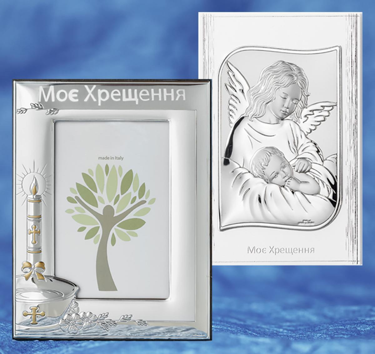 Подарунковий набір на хрестини ``Срібна ікона Ангела-Охоронця та фоторамка``