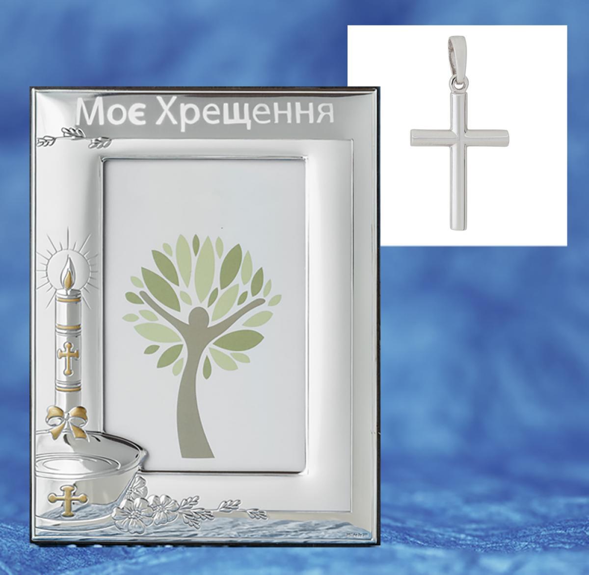 Подарунковий набір на хрестини ``Золотий хрестик та срібна фоторамка``