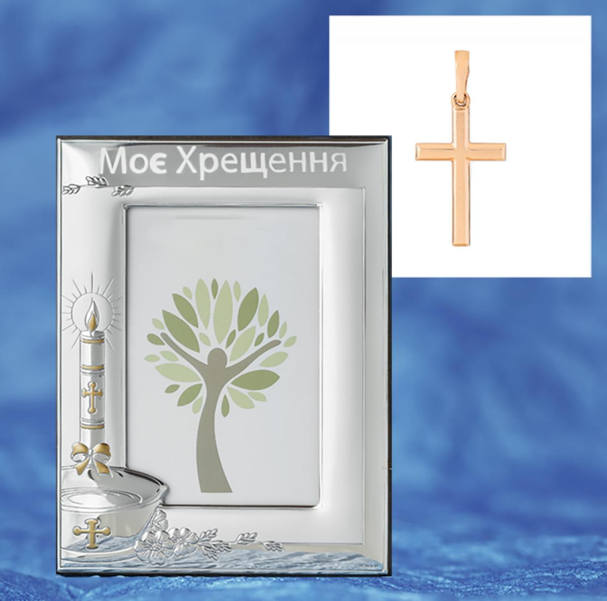 Подарунковий набір ``Золотий хрестик та срібна фоторамка``
